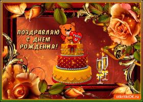 Открытка поздравляю с днём рождения тебя сегодня