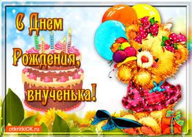 Открытка поздравляю с днем рождения внученьки