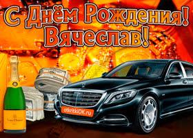 Открытка поздравляю с днём рождения вячеслав