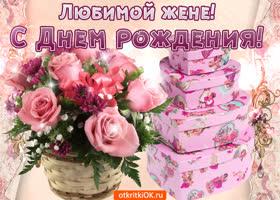 Открытка поздравляю с днём рождения жена