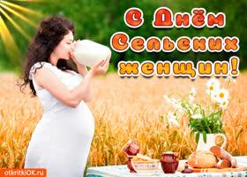 Открытка поздравляю с днём сельских женщин