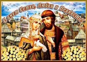 Картинка поздравляю с днем семьи,  любви, верности и счастья!