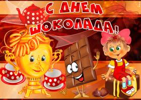 Открытка поздравляю с днем шоколада