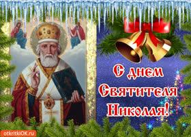 Картинка поздравляю с днем святителя николая