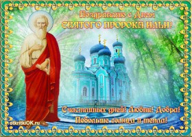 Картинка поздравляю с днем святого пророка ильи