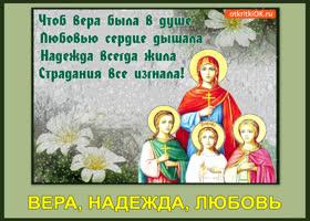 Открытка поздравляю с праздником день веры, надежды и любви!