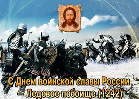 Открытка поздравляю с днем воинской славы россии