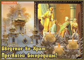 Картинка поздравляю с днём введения во храм пресвятой богородицы