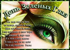 Картинка поздравляю с днем зеленых глаз