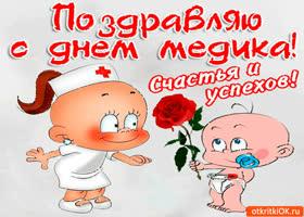 Картинка поздравляю с днём медика - счастья и успехов вам