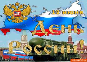 Открытка поздравляю с днём россии 12 июня