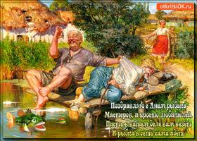Картинка поздравляю с днём рыбака мастеров, и просто любителей
