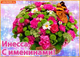 Открытка поздравляю с именинами инесса