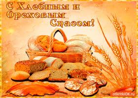 Картинка поздравляю с хлебным и ореховым спасом