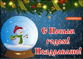 Картинка поздравляю с новым годом открытка