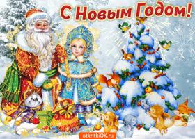 Открытка поздравляю с новым годом с новым счастьем