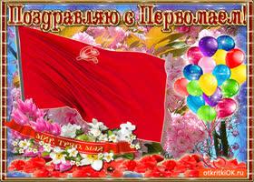 Открытка поздравляю с первомаем, желаю мира, счастья и любви