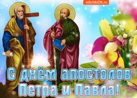 Открытка поздравляю с праздником апостолов петра и павла
