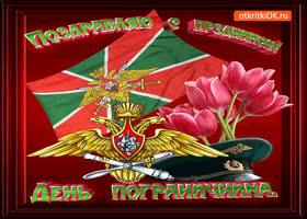 Открытка поздравляю с праздником день пограничника