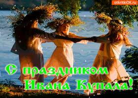 Картинка поздравляю с праздником ивана купала