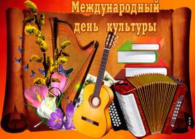 Открытка поздравляю с праздником культуры