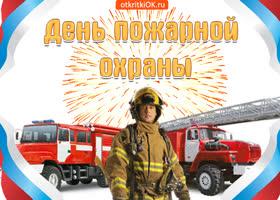 Открытка поздравляю с праздником пожарной охраны
