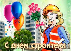 Открытка поздравляю с праздником строителя