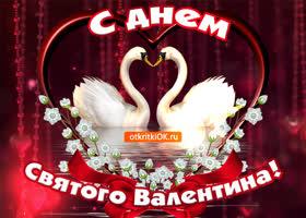 Картинка поздравляю с праздником святого валентина