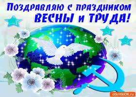 Открытка поздравляю с праздником весны и труда