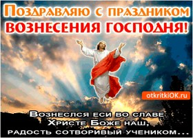 Открытка поздравляю с праздником вознесения господня нашего