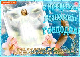 Картинка поздравляю с праздником вознесения господня