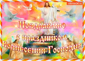 Открытка поздравляю с праздником вознесения