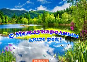 Картинка поздравляю с прекрасным днем рек