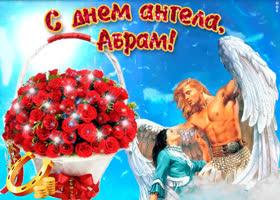 Картинка поздравляю с прекрасным праздником, абрам