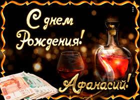 Картинка поздравляю с прекрасным праздником, афанасий