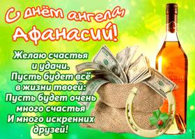 Открытка поздравляю с прекрасным праздником, афанасий