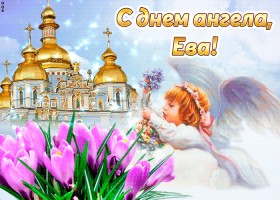 Открытка поздравляю с прекрасным праздником, ева