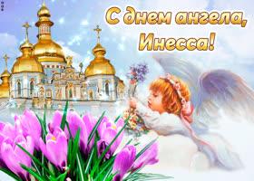 Открытка поздравляю с прекрасным праздником, инесса