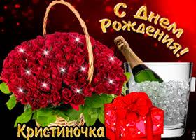 Открытка поздравляю с прекрасным праздником, кристина