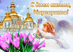 Открытка поздравляю с прекрасным праздником, маргарита