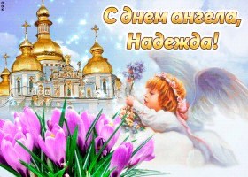 Открытка поздравляю с прекрасным праздником, надежда