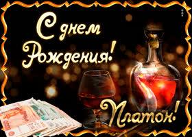 Картинка поздравляю с прекрасным праздником, платон