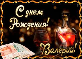 Картинка поздравляю с прекрасным праздником, валерий