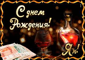 Картинка поздравляю с прекрасным праздником, ян