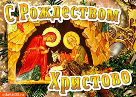 Открытка поздравляю с рождеством христовым