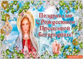 Открытка поздравляю с рождеством пресвятой богородицы!
