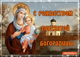 Открытка поздравляю с рождеством пресвятой богородицы