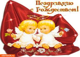 Картинка поздравляю с рождеством пусть ангелы вас оберегают