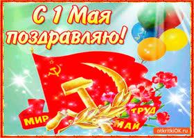 Картинка поздравляю с тёплым праздником 1 мая