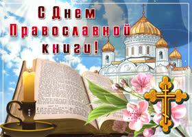 Открытка поздравляю с великим праздником православной книги
